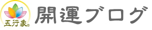 五行象 開運ブログ