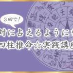 四柱推命講座-大阪・奈良「3回で絶対に占えるようになる」