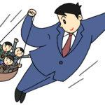 占い 経営相談-五行象でわかる「使う人」と「使われる人」