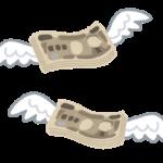 2020年の運勢-注意!「金」の人はお金を失いやすい時期